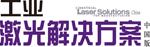 工业激光解决方案——中国版
