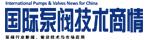 国际泵阀技术商情