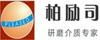 广州柏励司研磨介质有限公司