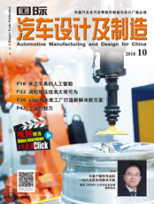 Click here to read Automotive Manufacturing & Design for China
