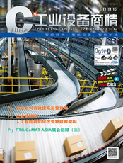 Click here to read China Industrial Reporter