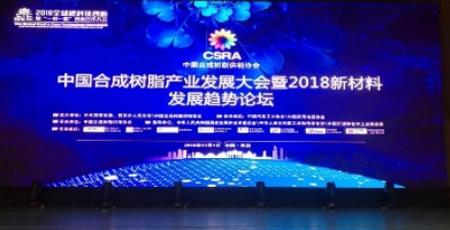 特别报道|共聚西安 数十位专家学者解密中国工程塑料行业发展之路