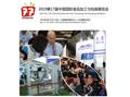 【热点新闻】十七届中国国际食品加工与包装展览会(CF北京食品加工与包装展)招商工作已全面启动