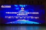 干货|数十位专家分享中国工程塑料行业热点话题