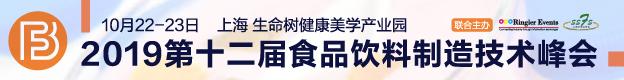 2019第十二届食品饮料制造技术峰会