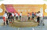 金发科技在上海启动汽车材料全球研发中心及产业化项目