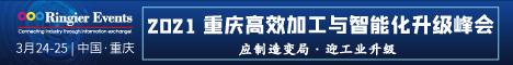 2021 重庆高效加工与智能化升级峰会