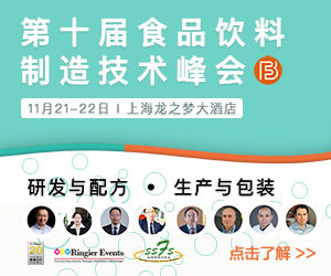 第十届食品饮料制造技术峰会