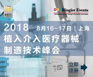 2018 植入介入医疗器械制造技术峰会