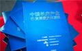 【CIMES精彩活动】《中国机床产业发展蓝皮书》首发式在京举行
