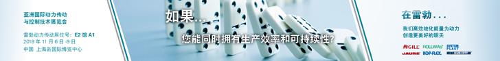 雷勃动力传动 (漳州) 有限公司