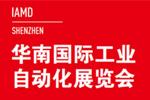 华南国际工业自动化展