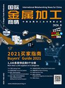 国际金属加工商情 2021买家指南