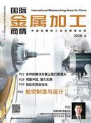 国际金属加工商情