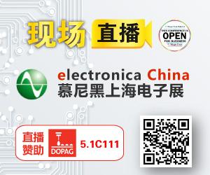 慕尼黑上海电子展 现场直播