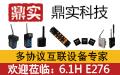 北京鼎实创新科技股份有限公司