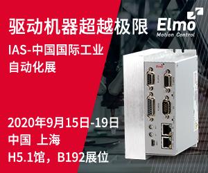 埃莫运动控制 (上海) 有限公司
