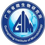 广东省微生物研究院