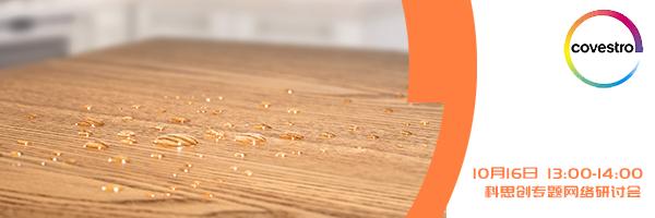 """以""""水""""润木— —创新型水性固化剂助力木器涂料升级"""