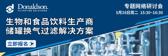 唐纳森-生物和食品饮料生产商储罐换气过滤解决方案