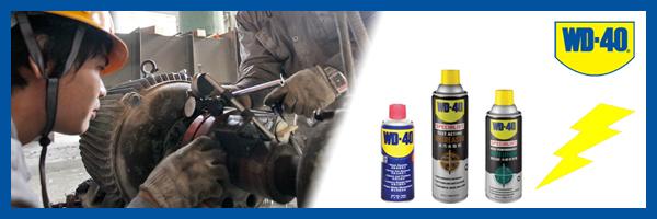 WD40-如何让工厂维修工作简单高效