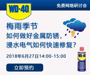 武迪(上海)实业有限公司