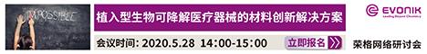 赢创特种化学(上海)有限公司网络研讨会
