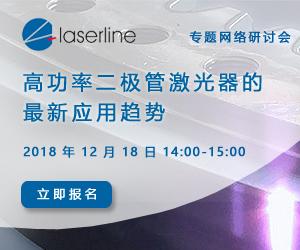 网络研讨会