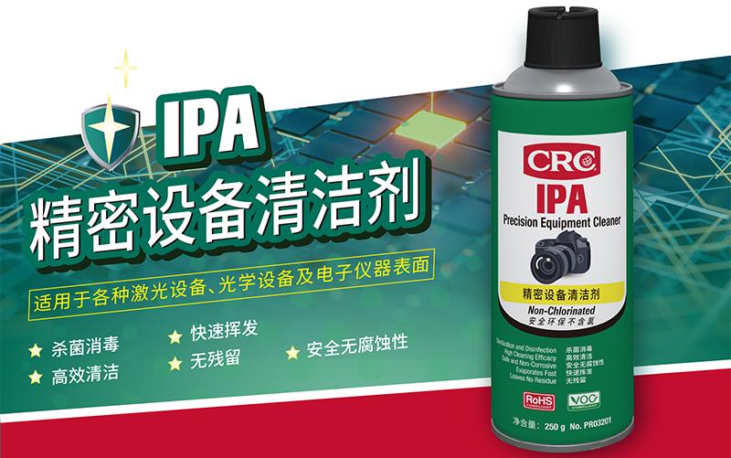 IPA 精密设备清洁剂