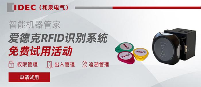 【智能机器管家】爱德克RFID识别系统免费试用活动进行中