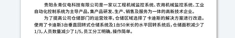 贵阳永青仪电科技有限公司是一家以工程机械监控系统、农用机械监控系统、工业自动化控制系统为主导产品