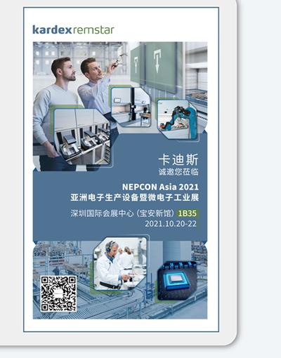 卡迪斯 - NEPCON的宣传海报