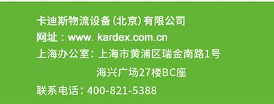 卡迪斯物流设备(北京)有限公司