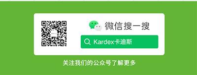 微信搜一搜 Kardex卡迪斯