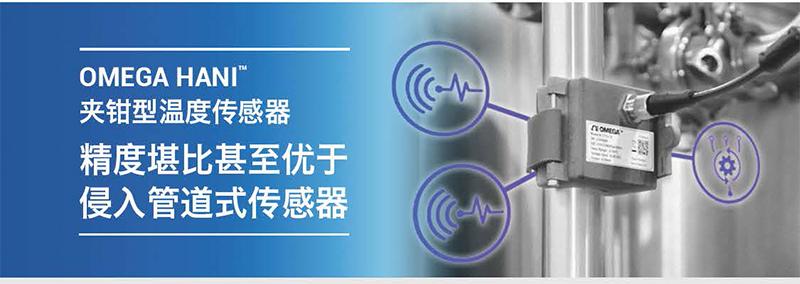 OMEGA HANI 夹钳型温度传感器