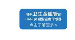 用于卫生金属管的HANI 夹钳型温度传感器