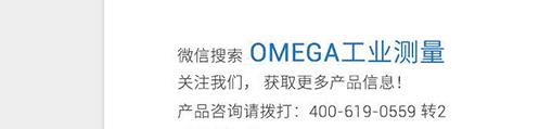 微信搜索 OMEGA工业测量