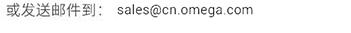 info@cn.omega.com
